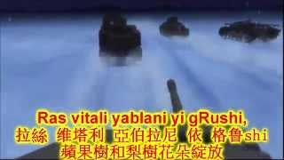 卡秋莎 俄文+中文+空耳歌詞