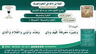 46 - 415 النكرة والمعرفة ( المعرفة ) - ألفية ابن مالك - شرح الشيخ ابن عثيمين