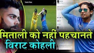 Kohli को नहीं पता कौन है भारत की Mithali Raj, बधाई देने में की विराट ने भारी भूल