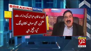 Sheikh Rasheed bombarded N League after Nawaz Sharif's disqualification - 21 February 2018