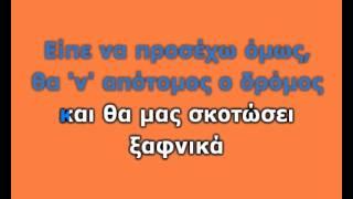 ΝΟΤΗΣ ΣΦΑΚΙΑΝΑΚΗΣ - ΕΝΑ ΤΣΙΓΓΑΝΑΚΙ ΕΙΠΕ (KARAOKE HQ)