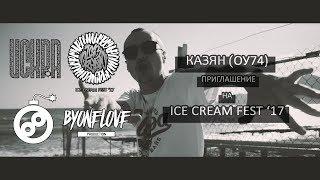 """Казян (ОУ74). Приглашение на """"ICE CREAM FEST '17"""""""