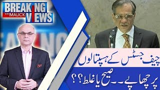Breaking Views With Malick |Alcohol bottle found as CJP raids Sharjeel Memon's hospital |1 Sep 2018