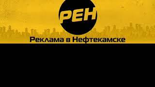 Реклама на АРТ-ТВ (РенТВ)