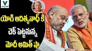 Narendra Modi, Amit Shah Check to CM Yogi Adityanath - Vaartha Vaani