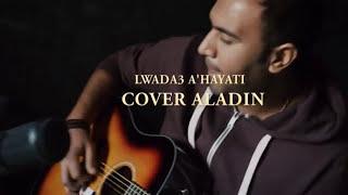 Aladin -- LWADA3 A'HAYATI ( COVER )