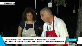 Το πάντρεμα της Ζακυνθινής και Μανιάτικης κουζίνας