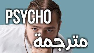 Post Malone - Psycho ft. Ty Dolla $ign Lyrics مترجم