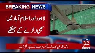 Earthquake jolts parts of Pakistan - 31 January 2018 - 92NewsHDPlus
