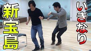 新宝島でいきなり変なダンス踊り始めたwww