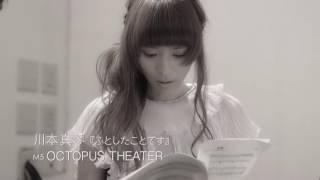 川本真琴アルバム『ふとしたことです』ダイジェスト