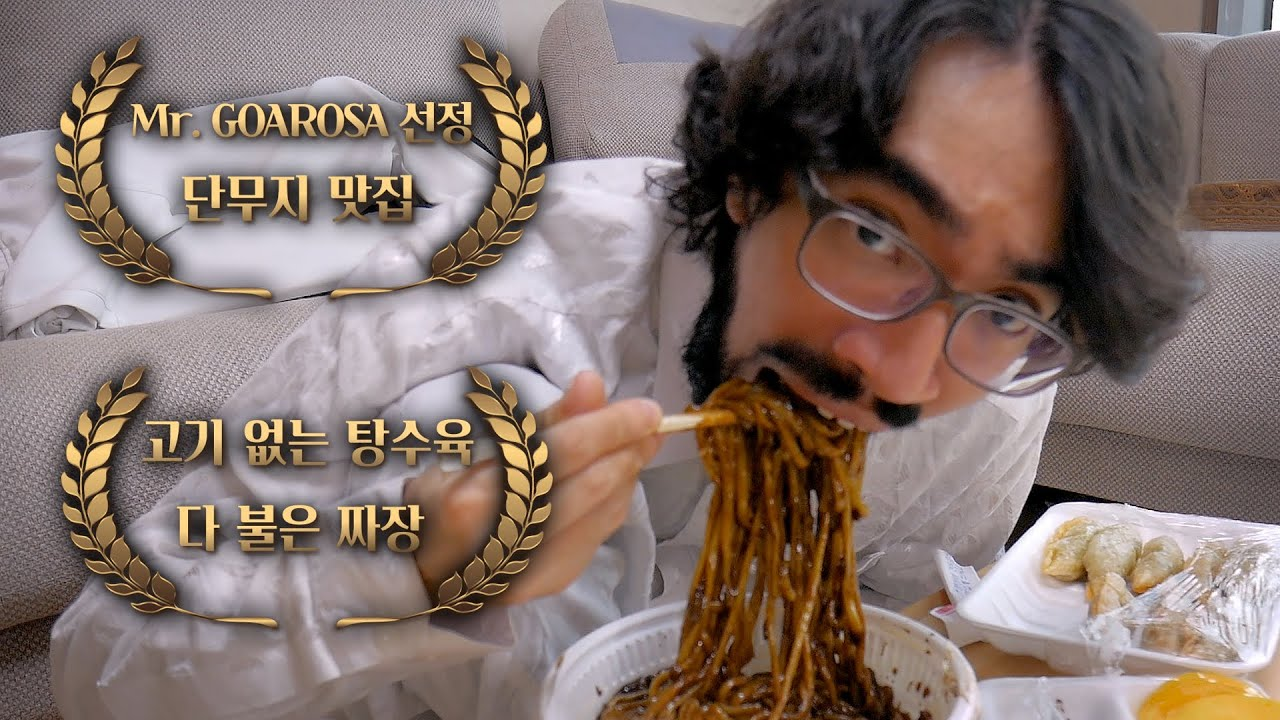 aram4519 - 별점 1점 중국집, 과로사 선정 '단무지 맛집' 1위