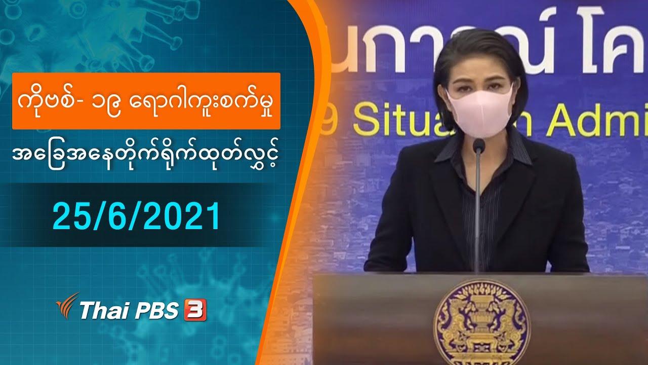 ကိုဗစ်-၁၉ ရောဂါကူးစက်မှုအခြေအနေကို သတင်းထုတ်ပြန်ခြင်း (25/06/2021)