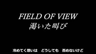 FIELD OF VIEW 渇いた叫び (Mステサイズ) on vocal