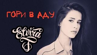 Elvira T - Гори в аду