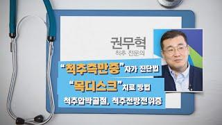 건강UP!울산UP! 2월 넷째주 (2/22,23,24,25) 방송 다시보기