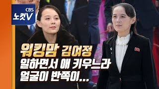 동분서주 '열일'했던 김여정 부부장, 얼굴 반쪽된 이유