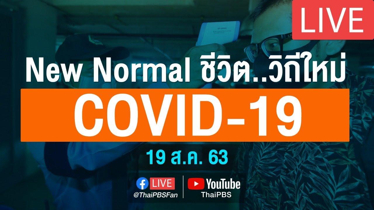 กรมควบคุมโรคแถลงข่าวกรณีผู้ติดเชื้อ โควิด-19 เข้ารักษาตัวที่โรงพยาบาลรามาธิบดี