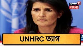 Speed News | আমেরিকার UNHRC ত্যাগ