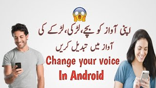Change your voice into girl voice    Cool voice changer