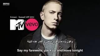 أجمل أغنية للأسطورة إمينيم مترجمة بالعربية EMINEM - SAY GOODBYE