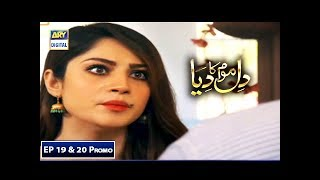 Dil Mom Ka Diya - Episode 19 & 20 (Promo) - ARY Digital Drama
