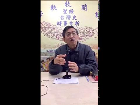 李政隆執牧 2017年3月份 直播