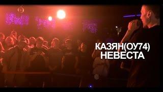 КАЗЯН(ОУ74) - НЕВЕСТА