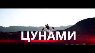 NYUSHA/НЮША - Цунами (тизер HD)