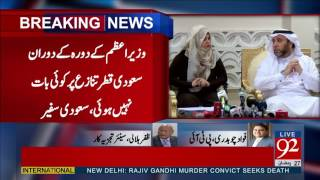 Saudi Arab denies Nawaz Sharif's claim of arbitration 23-06-2017 - 92NewsHDPlus