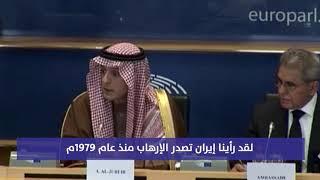 حديث وزير الخارجية أمام أعضاء لجنة العلاقات الخارجية في البرلمان الأوروبي عن إيران 22 فبراير 2018