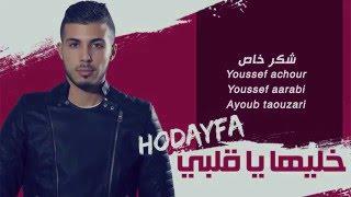Hodayfa - Khaliha Ya Qalbi ( Video Lyric ) | حديفة - خليها يا قلبي