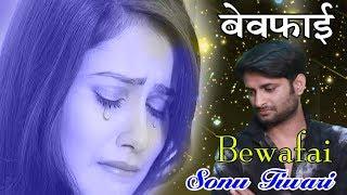 सबसे दर्द भरा गीत 2017 - Sonu Tiwari - बेवफाई  - Bewafai  - Pyar Me Dhokha - Sad Songs