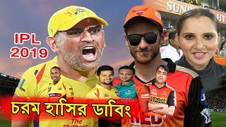 CSK vs SRH IPL 2019 Kane Williamson, MS Dhoni, Andre Russel Funny Video Sports Talkies