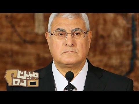الرئيس المؤقت عدلي منصور - مين ده؟