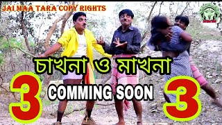 Chakna Makhna 3 comming Soon # PURULIA new Super hit comedy 2018