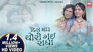 Dil Maru Chori Gai Radha - Latest Gujarati Love Song Vikarm Thakor - Soormandir