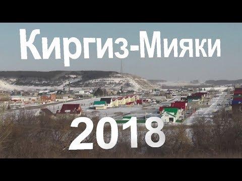 Киргиз-Мияки 2018 год