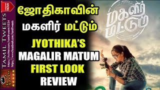 Magalir Mattum 2017 first look: Jyothika plays a documentary filmmaker