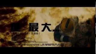 [HD]謝霆鋒 - 愛最大 Feat.(廿四味) [修改版]