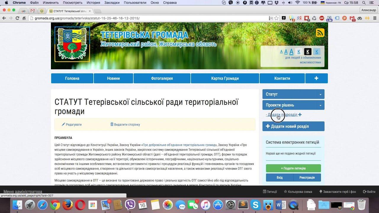 Додавання підрозділів у праве меню сайту на платформі vlada.online