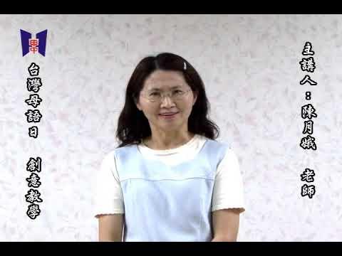 創意台灣母語日教學影片第六集 - YouTube