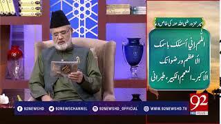Quote | Hazrat Ali (RA) | 30 June 2018 | 92NewsHD
