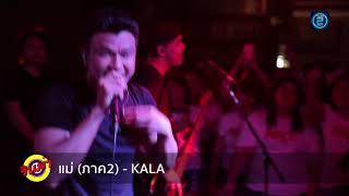 แม่ ภาค2 - Num KALA (Live In RINMA Petchkasem)