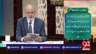 Nuskha: Pareshani se bachne ka amal | 12 May 2018 | 92NewsHD