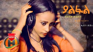 Eden Dejene, Belachew Tilahun & Abiy Kassahun - Yalfal | ያልፋል - New Ethiopian Music 2020