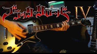 【ブラッククローバー】 (Black Clover) OP4 TV SIZE |Guitar Cover【程程】