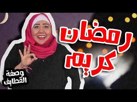 #N2OComedy: روسن حلاق - رمضان