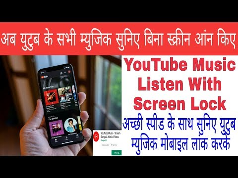 Download thumbnail for New Youtube Music App For India 2019
