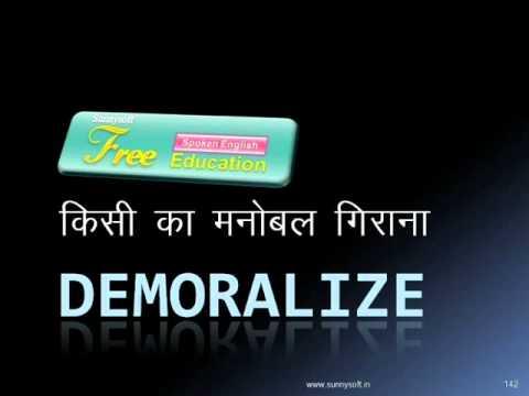 Hindi to English Dictionary Alphabet - D